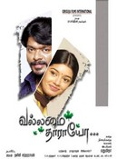 Movie Vallamai Thaaraayo