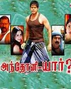 Movie Anthoni Yaar