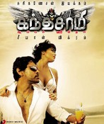 Movie Kandhasamy