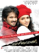 Movie Masilamani