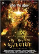 Movie Aayirathil Oruvan