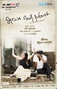 Movie Aval Peyar Tamil Arasi