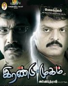 Movie Irandu Mugam