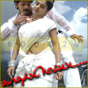Movie Kadhal Meipada