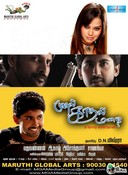 Movie Mudhal Kadhal Mazhai