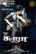 Movie Sura
