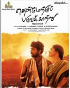 Movie Thenmerku Paruvakatru