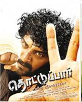Movie Thottupaar