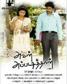Movie Avan Appadithan