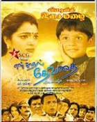 Movie Enn Kaadhal Devathai