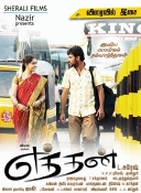 Movie Eththan