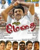Movie Medhai