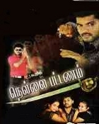 Movie Nellai Pattanam