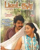 Movie Padai Soozha