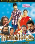 Movie Palayankottai