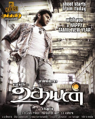 Movie Udhayan