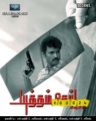 Movie Yutham Sei