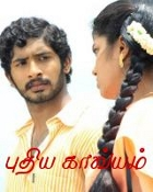 Movie Puthiya Kaavyam