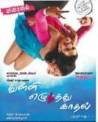 Movie Thulli Ezhunthathu Kadhal
