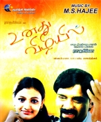 Movie Unathu Vizhiyil