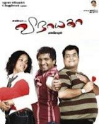 Movie Vinayaga