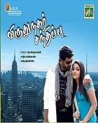 Movie Virudhunagar Sandhippu