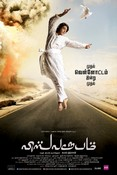 Movie Viswaroopam