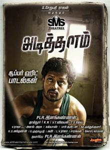 Movie Adithalam