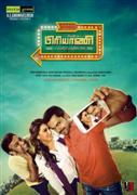Movie Biriyani