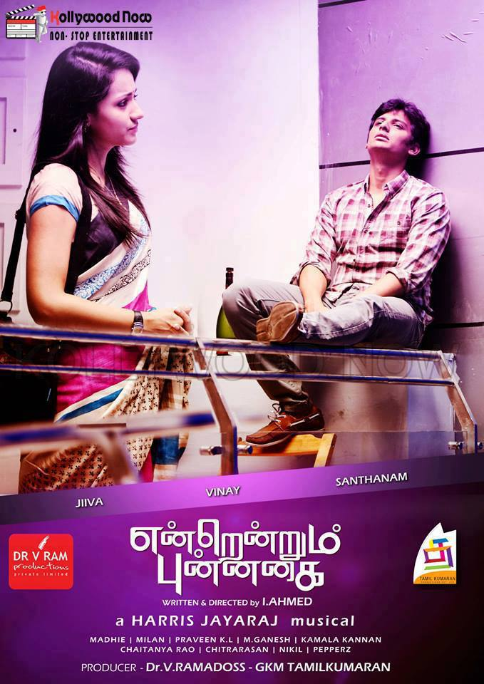 Movie Endrendrum Punnagai