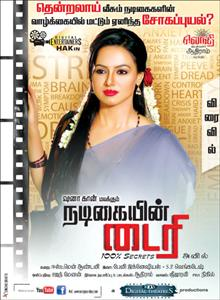 Movie Nadigayin Diary