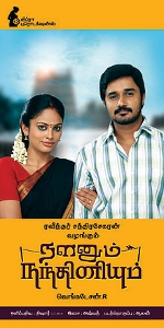 Movie Nalanum Nandhiniyum