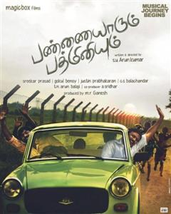 Movie Pannaiyarum Padminiyum