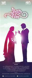 Movie Raja Rani (2013)