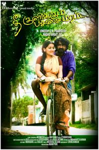 Movie Thee Kulikkum Pachai Maram