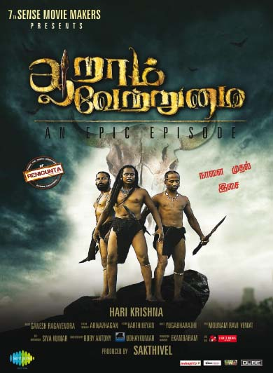 Movie Aaraam Vetrumai