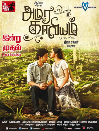 Movie Amara Kaaviyam
