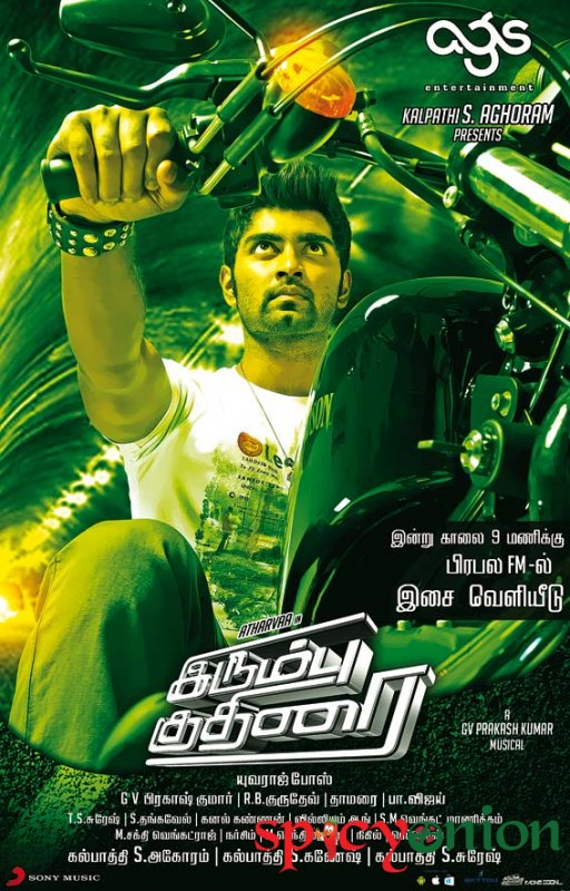 Movie Irumbu Kuthirai
