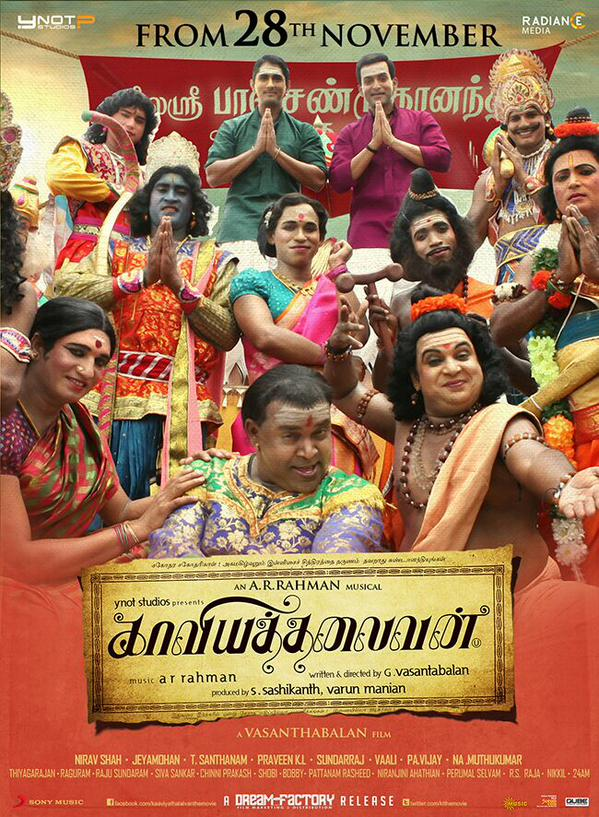 Movie Kaaviya Thalaivan