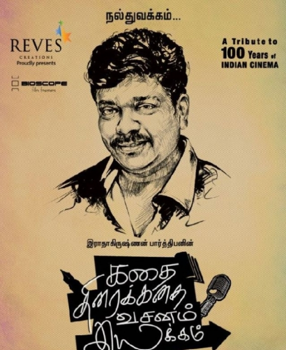 Movie Kathai Thiraikathai Vasanam Iyakkam