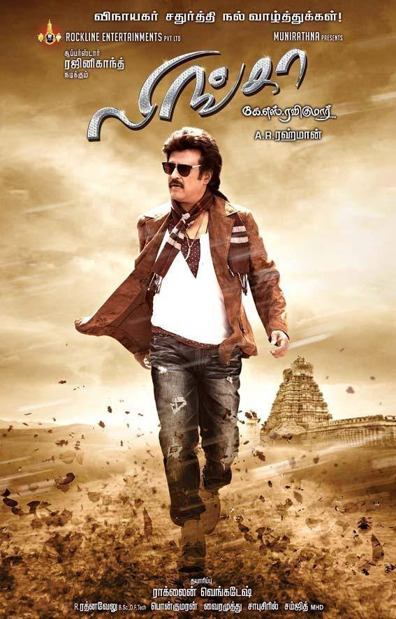 Movie Lingaa