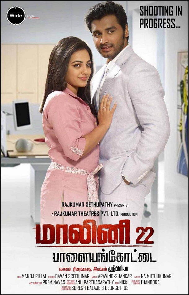 Movie Malini 22 Palayamkottai