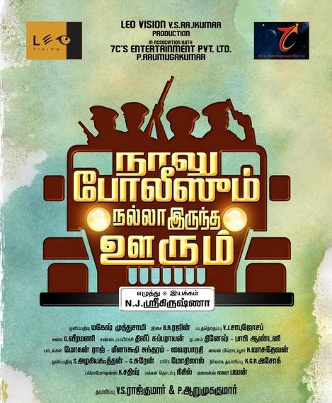 Movie Naalu Policeum Nalla Irundha Oorum
