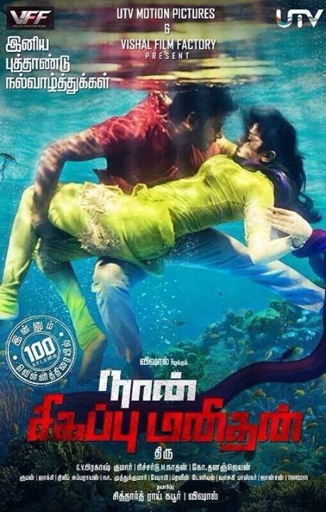 Movie Naan Sigappu Manithan