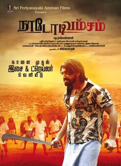 Movie Patti Thotti