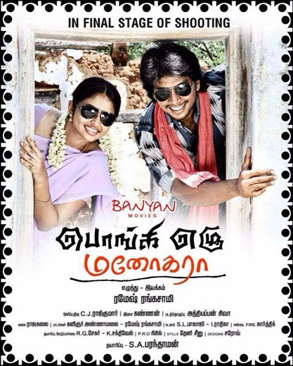 Movie Ponge Ezhu Manohara