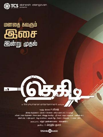 Movie Thegidi