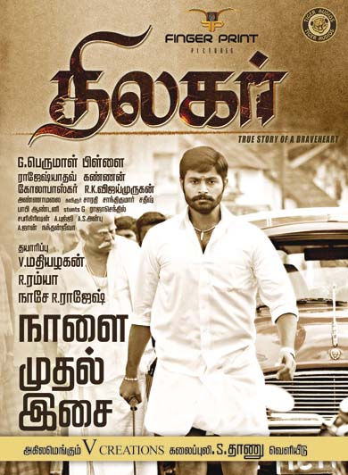 Movie Thilagar