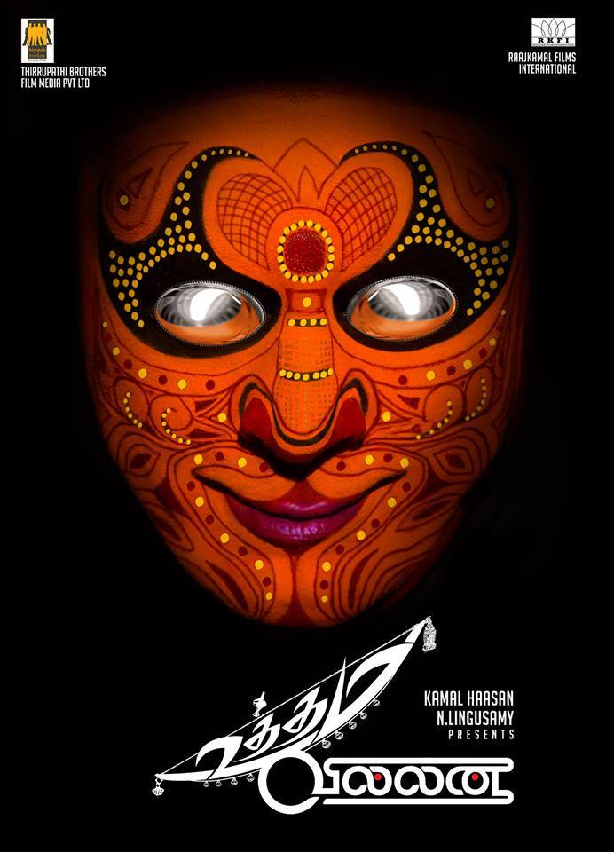 Movie Uttama Villain