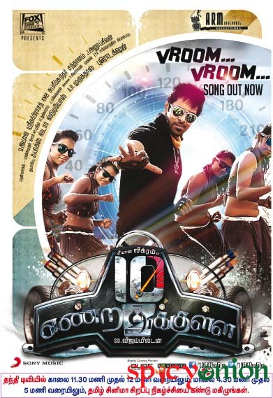 Movie 10 Endrathukulla